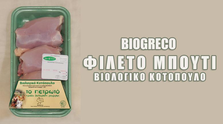 Fileto mpouti