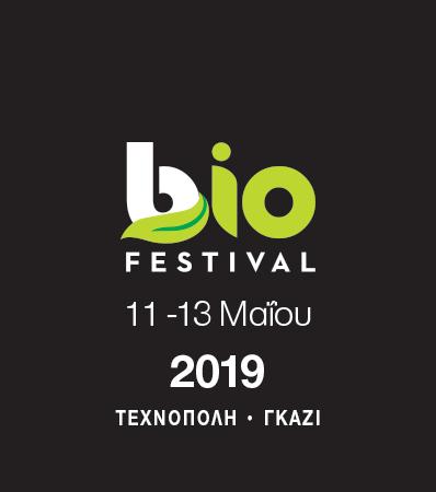 Bio Festival 2019. Συμμετέχουμε!!!